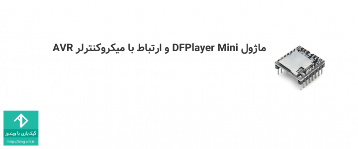 0002-df-player-mini-featured-image