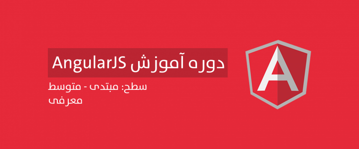 0004 Learn Angularjs Course Beginner - Introduction