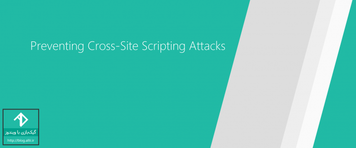 0010-preventing-xss-attacks-featured-image